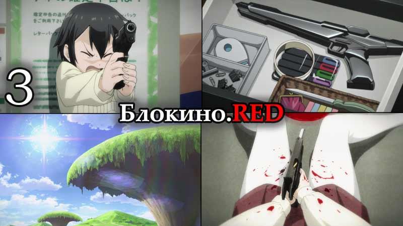 Мастера Меча Онлайн 3 серия 2 сезон