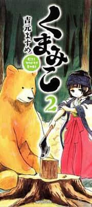 Медведь и жрица
