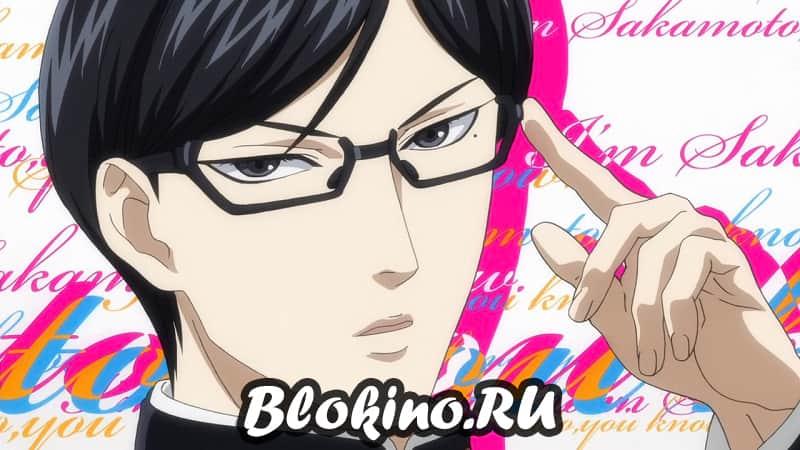 Я - Сакамото, а что?