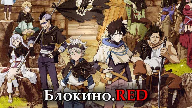Черный клевер 31 серия 1 сезон