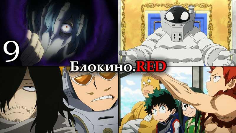 Моя геройская академия 9 серия 1 сезон