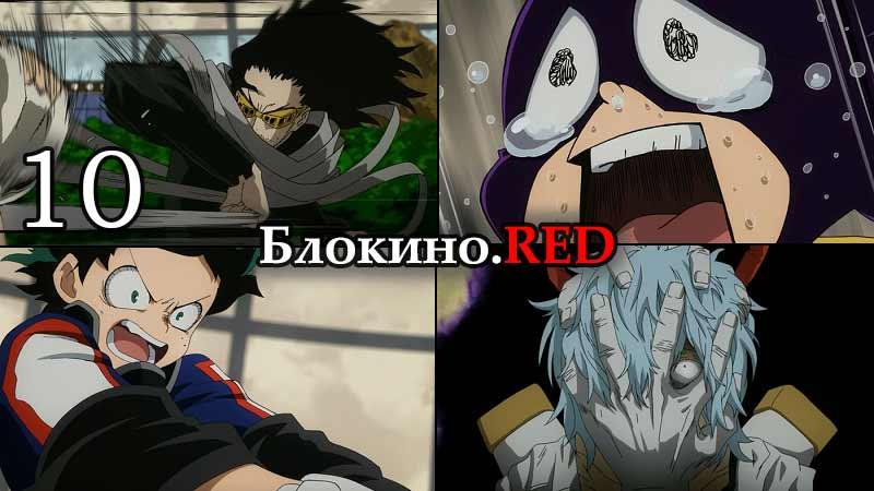 Моя геройская академия 10 серия 1 сезон