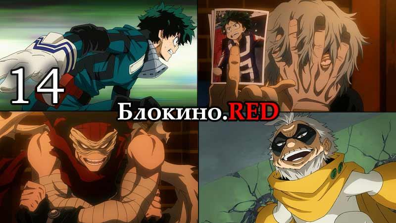 Моя геройская академия 14 серия 2 сезон