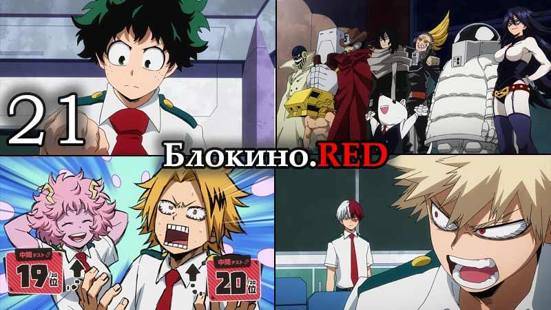 Моя геройская академия 21 серия 2 сезон