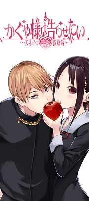 Госпожа Кагуя: в любви как на войне 2