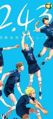 Волейбольный клуб старшей школы Сэйин