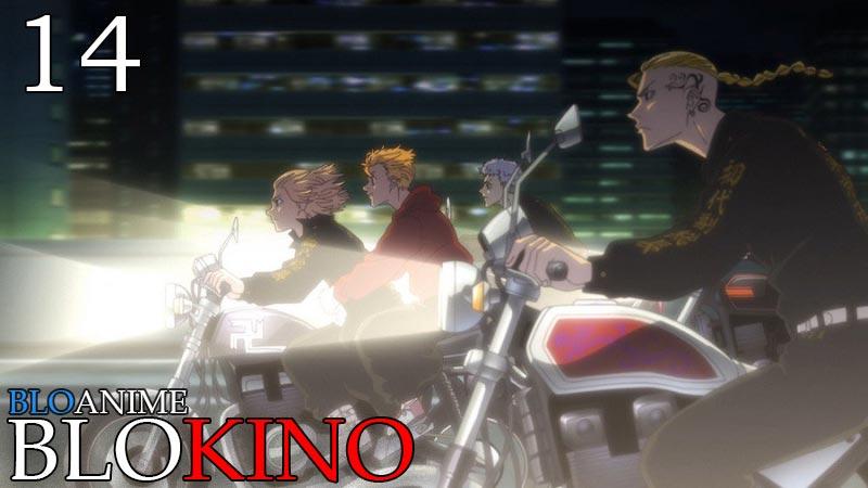 Токийские мстители 14 серия 1 сезон
