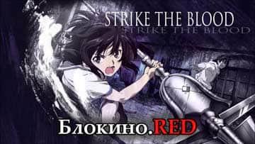Удар Крови