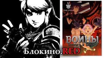 Воины Черного и Белого