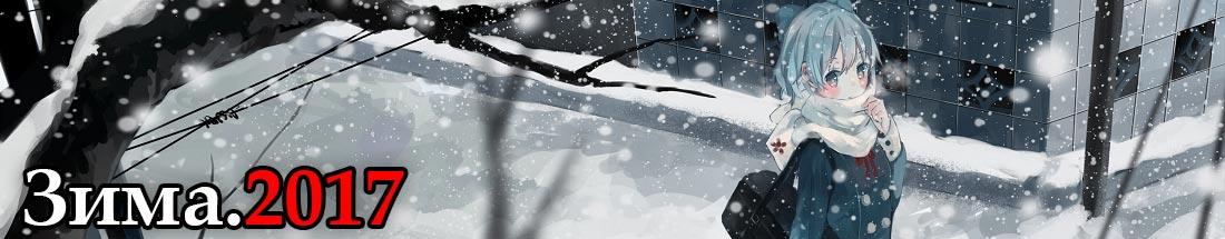 Расписания аниме Зима 2017