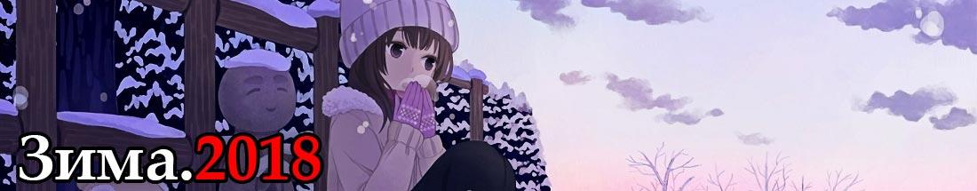Расписания аниме Зима 2018